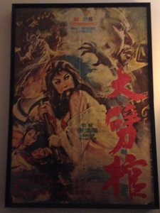 1970s Original Asian Horror Movie Poster