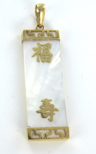 Other 14KT SOLID YELLOW GOLD PENDANT 1.3DWT KANJI ASIAN GOOD LUCK MOTHER OF PEARL
